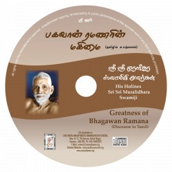 GREATNESS OF BHAGAWAN RAMANA E-AUDIO