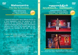 MAHAMANTRA THE KEY TO SUCCESS - MASS MAHAMANTRA PRAYER FOR STUDENTS - 2012, 2013 E-VIDEO