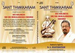 SANT THUKKARAM Dr BHAGYANADHAN E-AUDIO