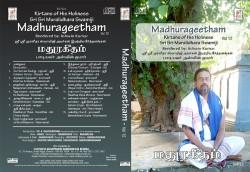 MADHURAGEETHAM VOL 12 E-AUDIO
