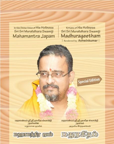 MADHURAGEETHAM SPECIAL EDITION E-AUDIO