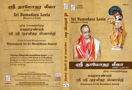 SRI DHAMODHARA LEELA LECTURE BY SWAMIJI E-AUDIO