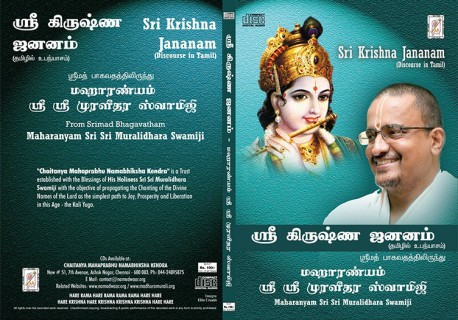 SRI KRISHNA JANANAM - LECTURE BY SWAMIJI E-AUDIO