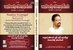 PAMBAN SWAMIGAL E-AUDIO