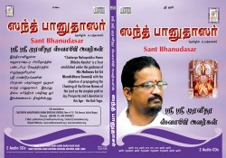 SANT BHANUDASAR E-AUDIO