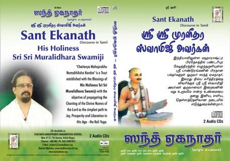 SANT EKANATH E-AUDIO