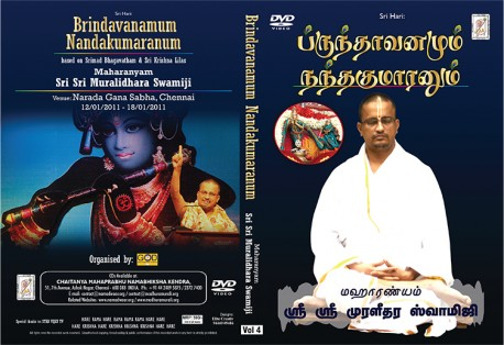 BRINDAVANAMUM NANDAKUMARANUM - Vol 04 E-VIDEO