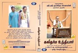 KALI DHARMA UNDIYAR IN TAMIL BY DR BHAGYANADHAN E-VIDEO