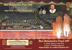 MASS MAHAMANTRA PRAYER 2011 – FOR STUDENTS E-VIDEO