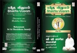 BHAKTHA MEERA E-AUDIO