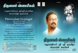 THIRUVALAM SWAMIGAL E-AUDIO