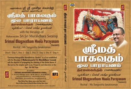 SRIMAD BHAGAVATHAM MOOLAM 10TH CANTO E-AUDIO
