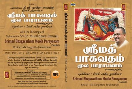 SRIMAD BHAGAVATHAM MOOLA PARAYANAM E-AUDIO