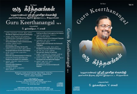 GURU KEERTANANGAL VOL 04 E-AUDIO