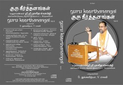 GURU KEERTANANGAL VOL 06 E-AUDIO