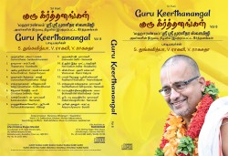 GURU KEERTANANGAL VOL 08 E-AUDIO