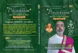 PRAVACHANAM DHAKSHINAMURTHI STOTHRAM E-AUDIO