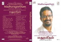 MADHURAGEETHAM VOL 11 E-AUDIO